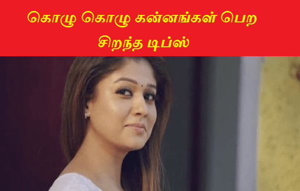 how to get chubby cheeks in tamil