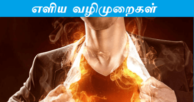 How to reduce body heat in tamil