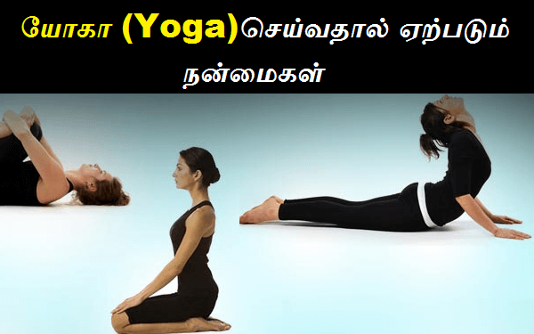yoga benefits in tamil