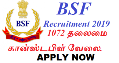 BSF-recruitment-2019