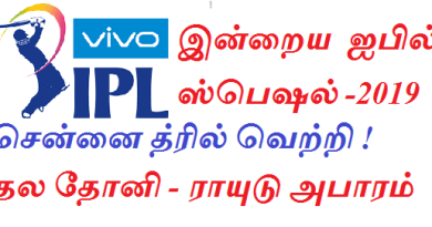 ipl today news in tamil