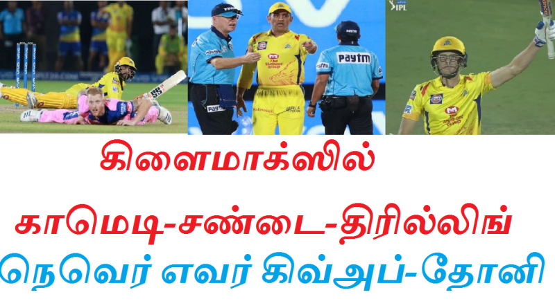 today ipl