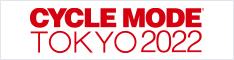 CYCLE MODE international 2012 日本最大級のスポーツ自転車フェス