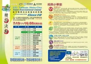 2014 新竹國際自由車場地經典賽DM