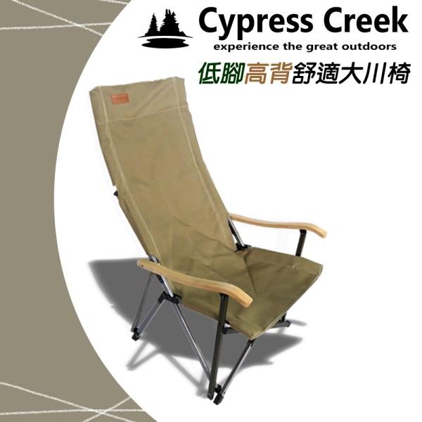 CC-FC300BR 賽普勒斯 Cypress Creek 低腳高背舒適大川椅/卡其