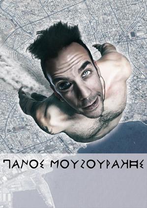 Κύπρος : Πάνος Μουζουράκης