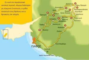 Χάρτης Διαδρομής Πηγή: Κυπριακός Οργανισμός Τουρισμού, Κυπριακής Δημοκρατίας