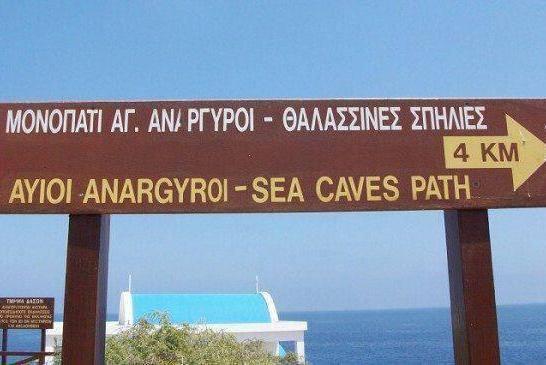 95. Agioi Anargyroi – Thalassines Spilies (Sea Caves)