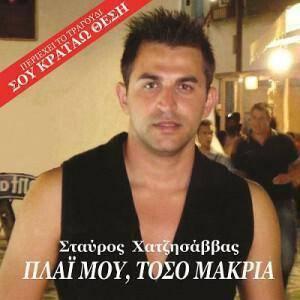 Stavros Hadjisavvas Next To Me, But Far Away