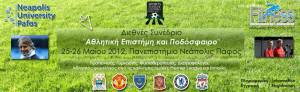 First Global Conference on Sports Science and Football 25-26 May 2012 Neapolis University Pafos