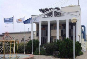 Πολιτιστικό κέντρο Δήμου Αμμοχώστου