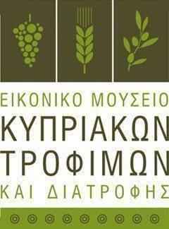 Εικονικό Μουσείο Κυπριακών Τροφίμων και Διατροφής