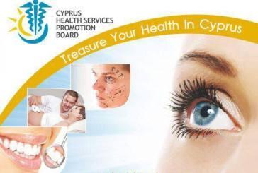Φορέας Προώθησης Υπηρεσιών Υγείας Κύπρου