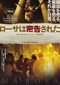 フィリピン映画『ローサは密告された』を伝説の映画作家・原一男が絶賛「日本は軟弱な映画ばかり!」の画像4