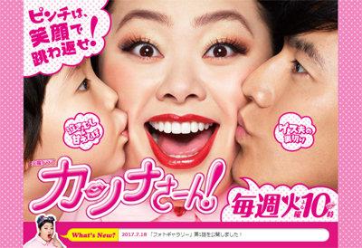 視聴率続落で2ケタ割れも、斉藤由貴の不倫騒動で面白さアップ!?『カンナさーん!』第4話の画像1
