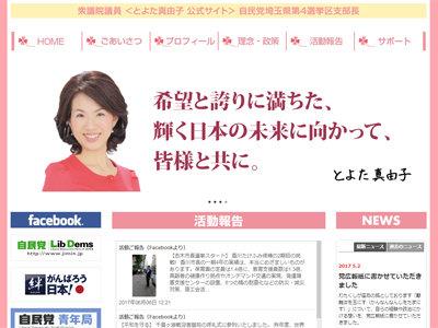 「このハゲーーー!」の豊田真由子議員が謝罪会見も自己保身三昧! その裏に選挙アドバイザーの存在も?の画像1