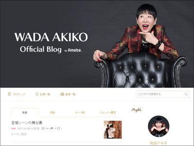 和田アキ子のアメブロ開設が「必死すぎ」 いまだ『紅白』に未練タラタラも、本業の歌手活動は……?の画像1