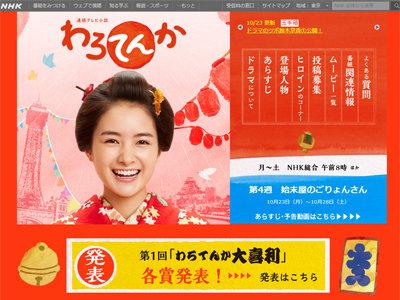 NHK朝ドラ『わろてんか』は『純と愛』『まれ』以来のハズレ作?「吉本大物芸人が急きょ参戦の可能性も」の画像1