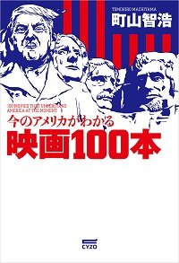 映画評論家・町山智浩氏の最新刊、予約スタート!『今のアメリカがわかる映画100本』の画像1