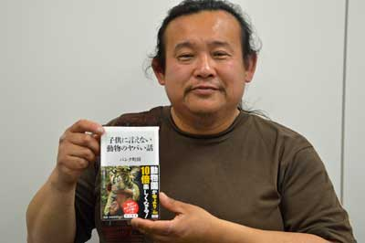 『子供に言えない動物のヤバい話』動物研究家・パンク町田が語る「ペットの犬を捨ててはいけない理由」の画像4