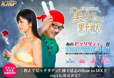 『教えてビッグダディ!!林下清志のHow to SEX!!』が10月13日(金)に発売決定!の画像1