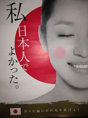 韓国大好き韓国人が「日本人でよかった。」ポスターを嘲笑!の画像1