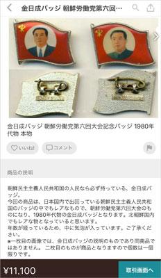 メルカリ「北朝鮮バッジ」大量出品の裏で詐欺事件も? 被害者が怒りの告発!の画像4