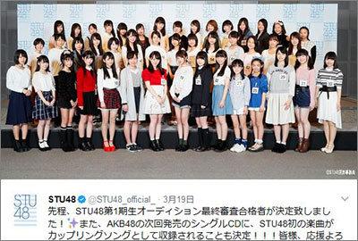 STU48・17歳合格者が「恋愛禁止じゃない」契約内容に大喜び!? Twitter大炎上で辞退必至かの画像1