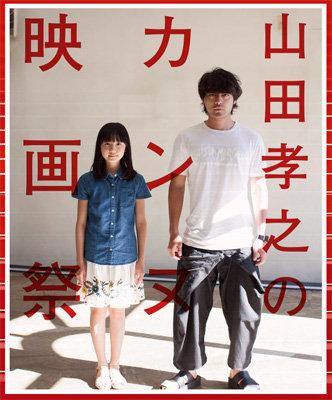 『山田孝之のカンヌ映画祭』第11話 もう見てられない! 正論vs正論の正面衝突が痛すぎて……の画像1