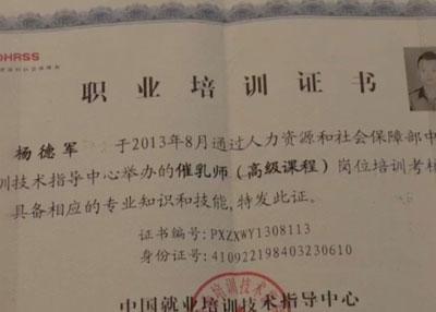 楊徳軍さんは全国で3人目の男性催乳師だという