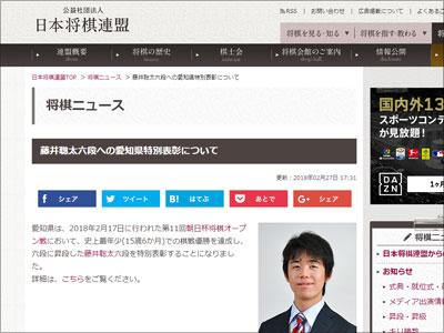 公益社団法人 日本将棋連盟 公式サイトより