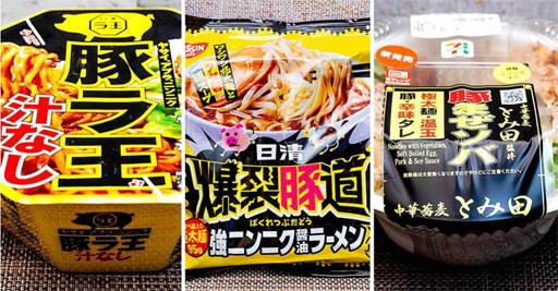 「二郎インスパイア系」はカップ麺だけにあらず! 袋麺&レンジ麺も…最新二郎3商品食べ比べの画像1