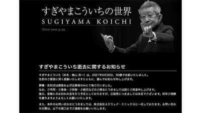 すぎやまこういちを堀井鳥山も追悼…500曲以上のドラクエ音楽担当、RPGにオーケストラをもたらし伝説へ の画像1