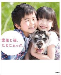 ashidamana_suzukifuku.jpg