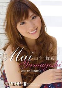 yamagishi_cle.jpg