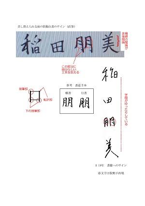 inadatomomi_signature2
