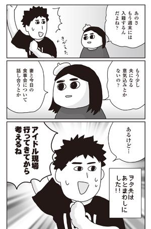 wotao-main-02