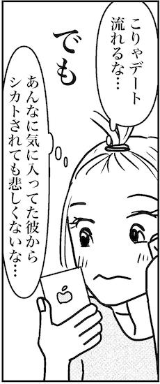 【アラフォー婚活ルポ】既読スルー! デートが流れた!? シカトされても悲しくないワケの画像6