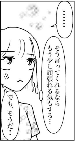 【アラフォー婚活ルポ】「俺が全部悪かったと思ってる」交際を続けたいという彼の謝罪、どうする!?の画像6