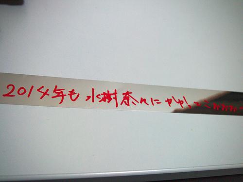2014-01-20 00.01.12
