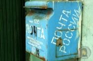 Russian mailbox - Uglich