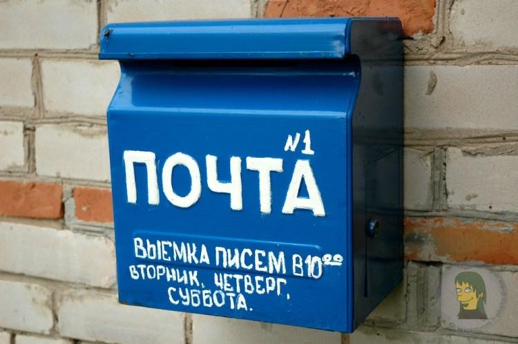 Mailbox - Goritsy
