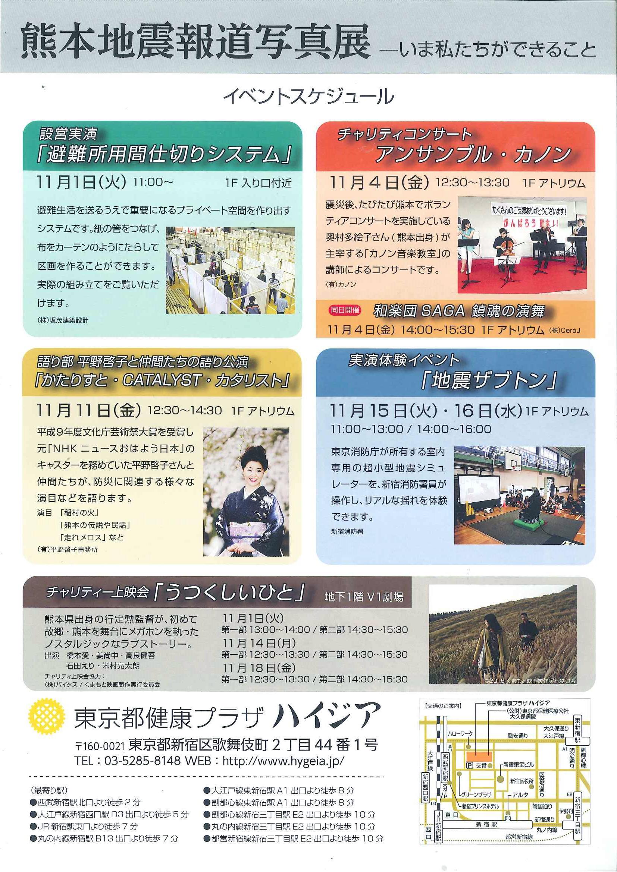 kumamoto201602