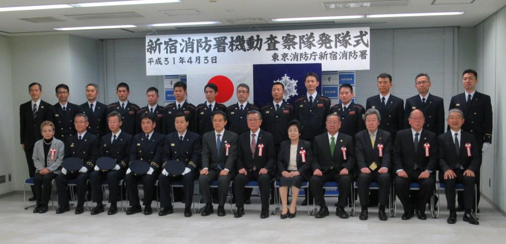 新宿消防署機動査察隊発隊式 (2019年4月3日)