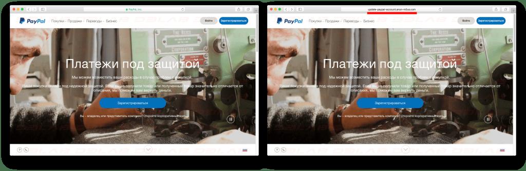 PayPal_RUS_Web