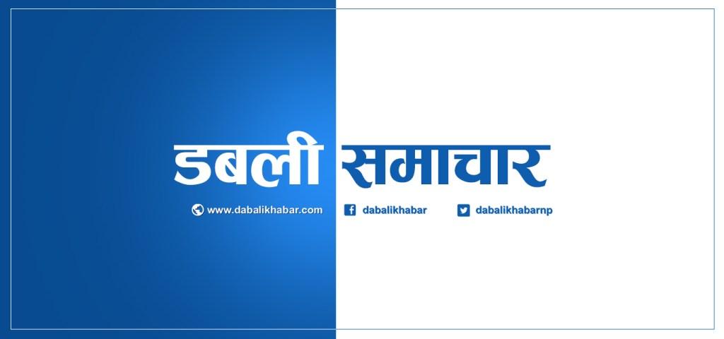 dabali khabar samachar - leading news portal from nuwakot