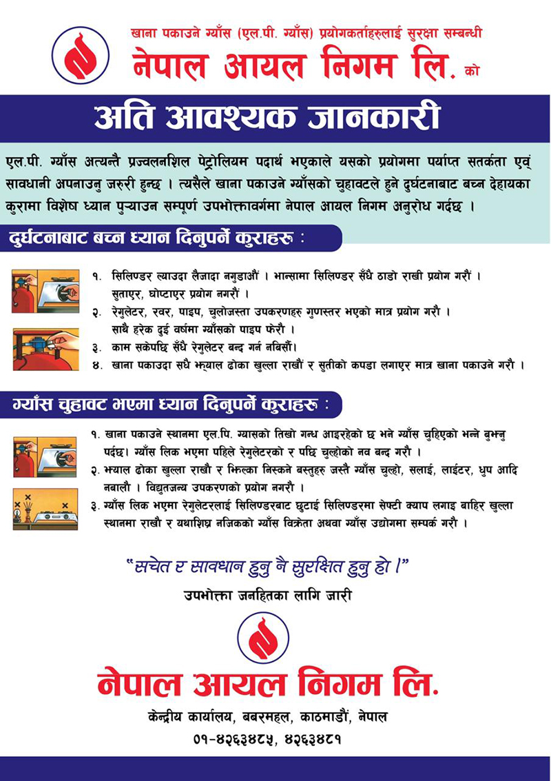 nepal Oil corporation notice