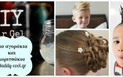 φυσικό τζελ μαλλιών για παιδιά_