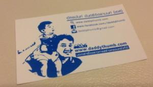 Blogger นามบัตร daddythumb