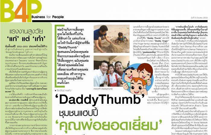 """""""DaddyThumb"""" ชุมชนแฮปปี้ของ 'คุณพ่อยอดเยี่ยม'"""
